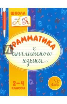 Селиванова Марина Станиславовна Грамматика английского языка. 2-4 классы