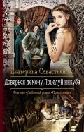 Екатерина Севастьянова: Доверься демону. Поцелуй инкуба