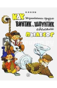 Носов Николай Николаевич Жили-были книжки. Как Незнайкины друзья Винтик и Шпунтик сделали пылесос