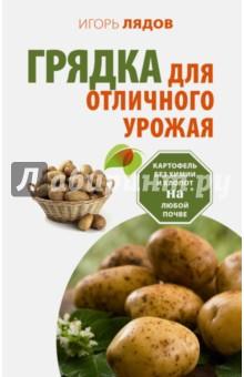 Грядка для отличного урожая. Картофель без химии и хлопот, на любой почвеОвощи, фрукты, ягоды<br>Мечта любого огородника - получить свою картошку, крупную, вкусную, без химии и, что совсем немаловажно, дешевую. Однако капризы погоды, дорогие удобрения, необходимость полоть, окучивать, копать превращают выращивание картошки в очень непростое занятие. Но существует метод, который гарантирует отличный урожай при минимальных усилиях! И этот метод стремительно набирает популярность, потому что реально работает!<br>В этой книге Игорь Лядов собрал информацию, которая помогает ему каждый год собирать неизменно хороший урожай картофеля. При том, что автор книги человек занятой и времени работать на огороде у него нет. Способ выращивания картофеля по Лядову - это высокий урожай в любом климате при любой, даже не очень плодородной почве, картошка без прополок и окучивания, отсутствие болезней и вредителей, хорошая сохранность урожая.<br>Эта книга поможет вам максимально быстро овладеть уникальной методикой Игоря Лядова и применять ее не только для картофеля, но и для других овощных культур.<br>
