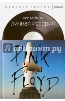 Личная история Pink FloydМузыка<br>Пристрастный, но честный рассказ из первых уст о самой влиятельной рок-группе планеты.<br>