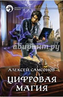 Цифровая магия, Самсонов Алексей