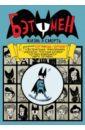 Обложка Бэтумен. Жизнь и смерть