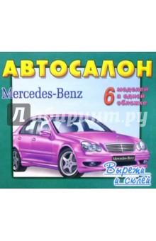 Автосалон. Mercedes-Benz. 6 моделей в одной обложке