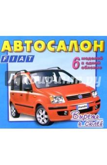 Автосалон: Fiat