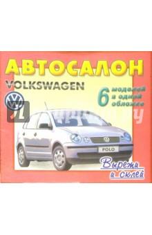 Автосалон. Volkswagen. 6 моделей в одной обложке