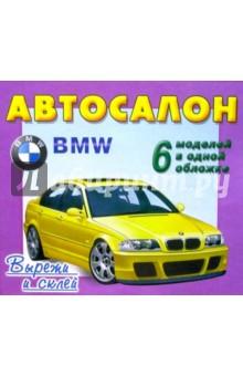 Автосалон. BMW. 6 моделей в одной обложке