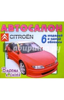 Автосалон: Citroen