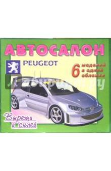 Автосалон. Peugeot. 6 моделей в одной обложке