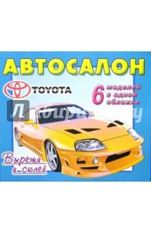 Автосалон. Toyota. 6 моделей в одной обложке