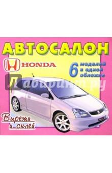 Автосалон: Honda
