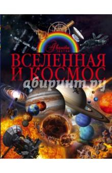 Вселенная и космосЧеловек. Земля. Вселенная<br>Мир космоса таит в себе ещё много непознанного и неизведанного. С древнейших времён он манит учёных и исследователей, постепенно раскрывая перед ними свои секреты. Но Вселенная бесконечна, поэтому нам предстоит узнать ещё много её тайн. О самых же интересных из них расскажет эта книга. Вы узнаете, как возникла Вселенная, увидите, какими бывают галактики, побываете на всех планетах Солнечной системы и даже заглянете в чёрную дыру. Откуда взялась Луна? Могут ли две галактики столкнуться? Будут ли люди жить на Марсе? Как уживаются в космосе Орёл, Краб и Красный Паук? Узнайте ответы на эти и многие другие вопросы, изучая эту прекрасно иллюстрированную энциклопедию.<br>Для среднего школьного возраста.<br>