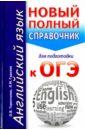 ОГЭ. Английский язык. Новый полный справочник