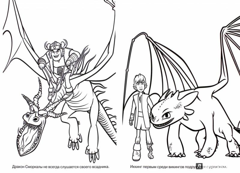 Картинки драконов и всадников олуха раскраски