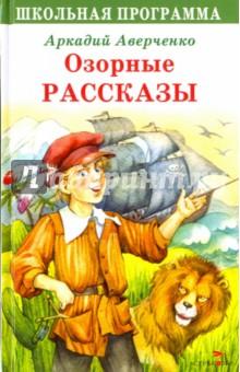 Озорные рассказыПовести и рассказы о детях<br>Представляем вашему вниманию книгу Озорные рассказы.<br>Для среднего школьного возраста.<br>Составитель: Позина Е.<br>