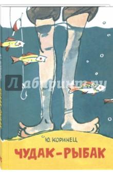 Чудак-рыбакОтечественная поэзия для детей<br>В книжке известного советского поэта и писателя Юрия Коринца (1923-1989) собраны забавные и поучительные стихи и стихотворные сказки обо всём на свете - о реке и озере, о громе и молнии, о солнышке-колобке и о многом другом. Есть тут и смешной чудак-рыбак, и неисправимый Лентяй Иванович и даже конь в автомобиле… Иллюстрации, такие же озорные, как и сами стихи, нарисовали замечательные художники Анатолий Елисеев и Михаил Скобелев.<br>Многие маленькие читатели уже знакомы с творчеством Юрия Коринца по сборнику стихов Таинственный дом.<br>Для дошкольного возраста.<br>