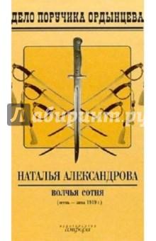 Александрова Наталья Николаевна Волчья сотня