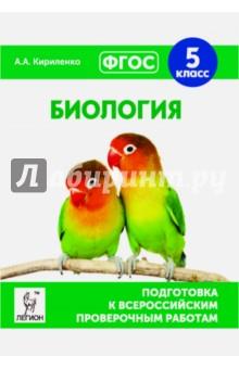 Биология. 5 класс. Подготовка к ВПР. ФГОС