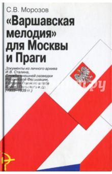 Варшавская мелодия для Москвы и Праги. Документы из личного архива И. В. Сталина