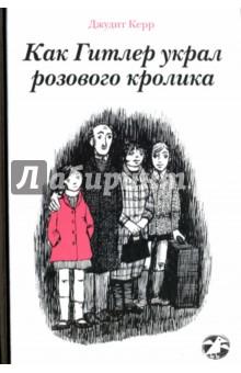 Как Гитлер украл розового кроликаПовести и рассказы о детях<br>1933 год. Девятилетняя Анна живет обычной жизнью берлинской школьницы, сочиняет стихи, играет с друзьями - как вдруг все резко меняется. Опасаясь преследований со стороны нацистов, ее семья спешно уезжает из Берлина. Швейцария, Франция и, наконец, Англия - путешествие затянется на два с лишним года, за которые девочка познакомится с культурой других стран, выучит французский и поймет, что значит - быть беженцем. И все это время ее не будет покидать воспоминание о плюшевом розовом кролике, оставленном в берлинском доме. Эта книга написана по следам реальных событий: семья Джудит Керр тоже бежала из Германии, когда к власти пришел Гитлер.<br>Для детей среднего и старшего школьного возраста.<br>