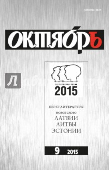 """Журнал """"Октябрь"""" № 9. 2015"""