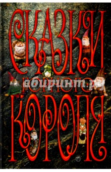 Сказки Горного короляСказки зарубежных писателей<br>Знаменитый поэт, сказочник и ученый Сакариас Топелиус (1818-1898) в истории Финляндии сыграл ту же роль, что и Пушкин в России.<br>В эту книгу вошли избранные сказки Топелиуса, тесно связанные с легендами Скандинавии, финскими и карельскими рунами. На страницах книги вас ожидают встречи с троллями, домовыми и великанами, принцами и принцессами, а также обыкновенными мальчиками и девочками, с которыми происходят настоящие приключения.<br>