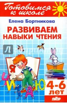 Развиваем навыки чтения. 4-6 летОбучение чтению. Буквари<br>Уважаемые родители и педагоги! <br>Тетрадь Развиваем навыки чтения направлена на развитие навыка чтения орфографической зоркости у детей 4-6 лет. <br>Это учебное пособие универсально тем, что помогает овладеть навыком чтения детям, находящимся на разных этапах обучения чтению (как знающим буквы и умеющим читать слоги, так и тем, кто только открывает для себя мир звуков и букв); развивать логическое мышление и орфографическую зоркость через печатание слогов, слов. <br>Чтобы обучение чтению было успешным, предлагаем Вам ознакомиться со следующими рекомендациями и условными обозначениями: <br>1) Называем согласную букву не алфавитным названием, а звуком, который он обозначает: или твёрдый, или мягкий. (Например: не эр, а [р] или |р ].) <br>2) Для облегчения быстрого освоения навыка чтения, слова для чтения с помощью специальных значков разбиты на условные части: слоги-слияния (согласный + гласный) и буквы вне слияния. 3) Слог-слияние обозначен значком ^_^, который называется слияние. (Например: ма, си.) <br>4) Под буквой вне слияния (это может быть как согласный, так и гласный) стой точка, которая указывает: видишь букву, называй звук, который она обозначает. 5) Когда буквы Е, Ё, Ю, Я стоят в начале слова, после гласного, после Ь и знаков, то под ними стоит значок слияние, потому что в этих случаях они обозначают слияние двух звуков: Е - [йэ|, Ё - [йо|, Ю - [йу], Я - [йа] . <br>6) Буквы Ь и Ъ звуков не обозначают, поэтому под ними не стоят никакие значки. <br>7) Слова для чтения читаем по столбикам. <br>8) Буквы и слова в заданиях печатаем простым карандашом: сначала обводим по пунктирной линии, а потом печатаем самостоятельно. <br>Тетрадь рассчитана на совместную работу родителей и детей. Она может быть использована также в детских дошкольных учреждениях. <br>Желаем успехов Вашему ребенку!<br>