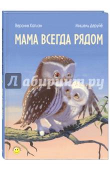 Мама всегда рядомСказки зарубежных писателей<br>Совёнок Иви однажды выглянул из гнезда и увидел огромный и прекрасный мир. Ему не терпится познакомиться с ним поближе. Хорошо, что мама всегда рядом, - она всему научит и всегда поможет...<br>Простую и трогательную историю о маленьком совёнке и его заботливой маме подарили детям французская писательница Вероник Каплэн и художник Мишель Деруйё, иллюстратор таких замечательных книжек, как Страшный милый волк и Почитай мне книжку!.<br>Для чтения взрослыми детям.<br>