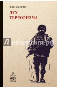 Дух терроризма. Войны в заливе не былоЗападная философия<br>В сборник вошли сразу две из самых известных публикаций выдающегося французского философа Жана Бодрийяра: Войны в Заливе не было и Дух терроризма, посвященные анализу двух глобальных событий - Войны в Персидском заливе 1991 года и террористической атаки на США 11 сентября 2001 года. Бодрийяр по максимуму воспользовался этими двумя поводами обратиться к самой широкой публике и постарался превратить предлагаемые вниманию работы в квинтэссенцию основных положений своей философии, наглядно и доступно проиллюстрировав их всем известными примерами.<br>Война в Заливе прославилась не только участием большого количества стран, но и трансляцией телеканалами на весь мир в режиме реального времени. Однако Бодрийяр утверждает, что это не-война, это нe-событие, это то, чего не было. Сама постановка вопроса о, казалось бы, совершенно очевидном факте, о том, что видели все в прямом эфире, вызвала довольно серьезный скандал, а блестящая аргументация принесла философу мировую известность. Название книги теперь рассматривается многими как поговорка, мем, даже своего рода мантра. Эта работа Бодрийяра легла в основу не менее культового, чем Матрица, голливудского фильма Хвост виляет собакой.<br>Если война в Заливе была для Бодрийяра не-событием, то теракт 11 сентября 2001 явился для него, напротив, абсолютным событием. Дух терроризма, состоящий из цикла статей, посвященных анализу терроризма и породившей его глобализации, является логическим продолжением Войны в Заливе не было. Тему терроризма философ разрабатывал еще задолго до того, как она стала актуальной для всех. Поэтому он первый, кто смог предложить наиболее развернутый и оригинальный анализ проблемы.<br>