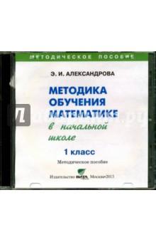 Математика. 1 класс  Методика обучения в начальной школе (CD)Математика. 1 класс<br>Методика обучения математике в начальной школе. 1 класс. пособие для учителя.<br>Минимальные системные требования:<br>- Pentium III 1 ГГц<br>- 256 Мб ОЗУ<br>- видеокарта с 32 Мб памяти<br>- 64 Мб свободного места на HDD<br>- 32-x CD-ROM<br>- клавиатура<br>- мышь<br>- Windows 2000sp4/XPsp3/Vista/7/8<br>- Adobe Acrobat Reader 7.0.<br>