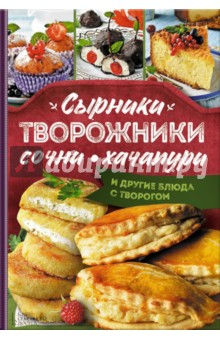 Сырники, творожники, сочни, хачапури и другие блюда с творогом