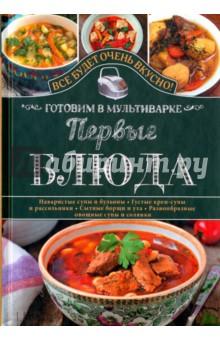 Первые блюда. Готовим в мультиваркеРецепты для мультиварки<br>Вы купили мультиварку, а что и как в ней можно приготовить, пока не знаете? С помощью нашей книги вы сможете не только быстро приготовить вкусные блюда, но и превратить процесс приготовления в настоящее удовольствие. Мясные, рыбные и овощные блюда, супы и каши, ароматная выпечка, приготовленные по нашим рецептам, будут не только вкусными, но и полезными. Творите, создавайте свои собственные рецепты. Приятного аппетита!<br>