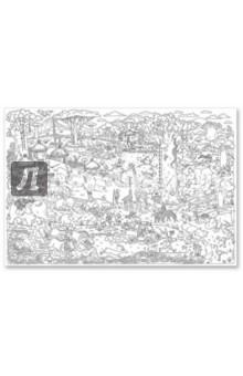 Саванна. Большая карта-раскраска Геодом
