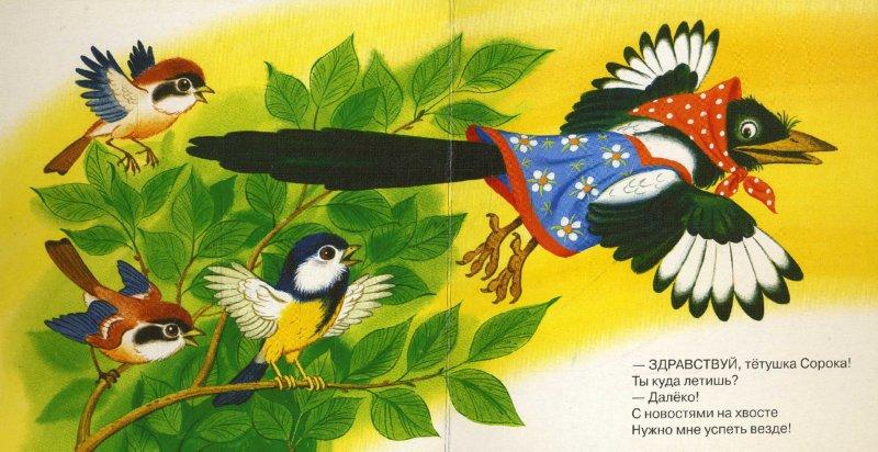 Иллюстрация 1 из 10 для Кто знает волшебное слово? - Марина Дружинина | Лабиринт - книги. Источник: Лабиринт