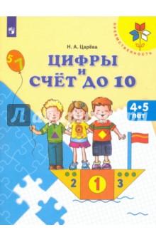 Цифры и счёт до 10. Пособие для детей 4-5 летЗнакомство с цифрами<br>Пособие предназначено для детей возраста 4-5 лет и является начальной ступенькой в программно-методическом комплексе Преемственность. <br>Занимаясь по пособию, ребенок знакомится с числами первого десятка, цифрами, пространственным расположением предметов.<br>Книга предназначена для использования как в дошкольной образовательной организации, так и в семье. Соответствует ФГОС дошкольного образования.<br>