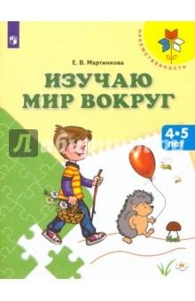 Изучаю мир вокруг. Пособие для детей 4-5 лет