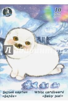 """Картон белый мелованный, 10 листов """"Белёк"""" (НБК-9311) Лилия Холдинг"""