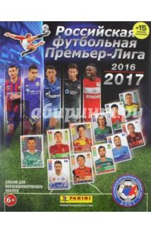 Альбом для наклеек Российская футбольная Премьер-Лига. 2016-2017