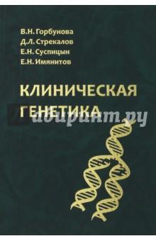 Клиническая генетика. УчебникДругое<br>Обсуждается роль генетических факторов в этиологии и патогенезе различных болезней человека. Представлена общая характеристика и особенности наследования хромосомных, моногенных и многофакторных заболеваний. Дано клиническое и молекулярно-генетическое описание более 370 наследственных заболеваний, классифицированных по системному принципу. Особое внимание уделено клиническому полиморфизму и генетической гетерогенности наследственных патологий. Заключительные главы посвящены профилактике, фармакогенетике и возможностям лечения наследственных заболеваний. Для облегчения восприятия материала в конце каждой главы помещены алфавитные словари использованных генетических терминов и описываемых заболеваний. Учебник снабжен приложением, в котором рассмотрены методы современной клинической генетики, а также предметными указателями наследственных болезней и биохимических терминов.<br>Учебник предназначен для студентов, интернов, ординаторов, аспирантов и преподавателей специализированных кафедр медицинских вузов, слушателей постдипломного образования и практических врачей, интересующихся вопросами клинической генетики.<br>
