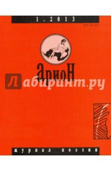Журнал Арион № 1 (77). 2013