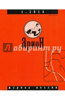 Журнал Арион № 1 (81). 2014