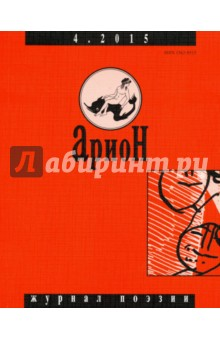 Журнал Арион № 4 (88). 2015