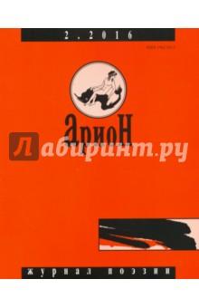 Журнал Арион № 2 (90). 2016