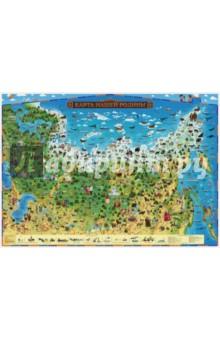 Карта Нашей Родины для детей (101х69) (КН018)Демонстрационные материалы<br>Карта Карта Нашей Родины.<br>Настенная карта.<br>Размер: 101х69 см.<br>В тубусе.<br>Сделано в России.<br>