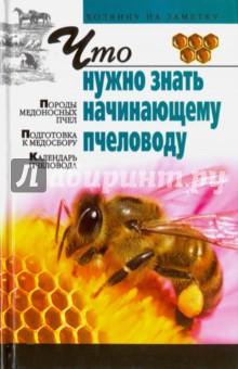 Что нужно знать начинающему пчеловодуНасекомые<br>Как организовать приусадебную пасеку, существенно повысить медосбор, предотвратить роение и болезни пчел, правильно подготовить пчелиные семьи к зимовке, перерабатывать и хранить продукты пчеловодства, рассказывает эта книга.<br>