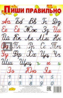 Пиши правильно (с цифрами) (130х200)