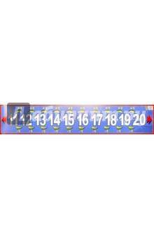 Числовой ряд от 11 до 20 (146х770)