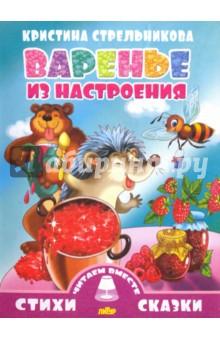 Стрельникова Кристина Варенье из настроения