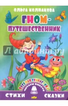 Колпакова Ольга Валериевна Веселая гимнастика. Гном-путешественник