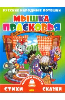 Русские народные потешки. Мышка Прасковья